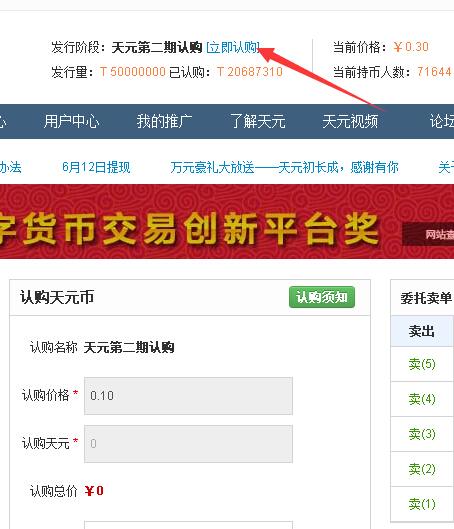 天元币投资100元换一个增值十到上百倍增值的机会